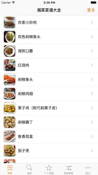 湘菜辣味菜谱大全HD软件截图1