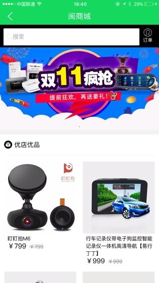 闽通宝软件截图2