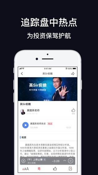 慧悦港股软件截图2