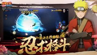 火影忍者软件截图2