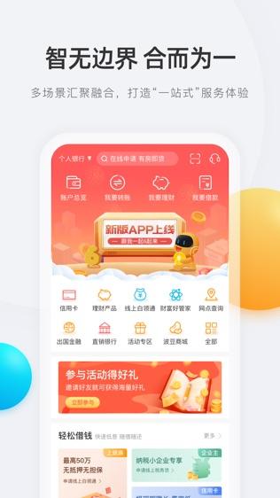 宁波银行手机银行软件截图0