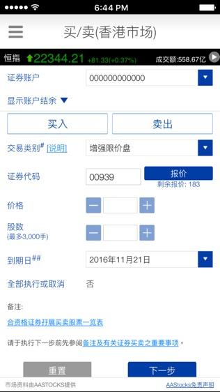 建行(亚洲)软件截图2