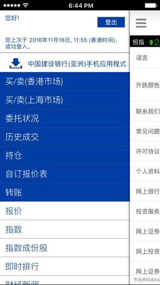 建行(亚洲)软件截图1