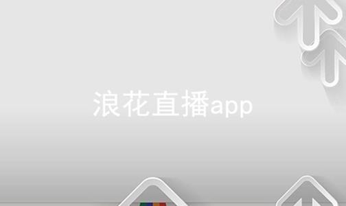 浪花直播app