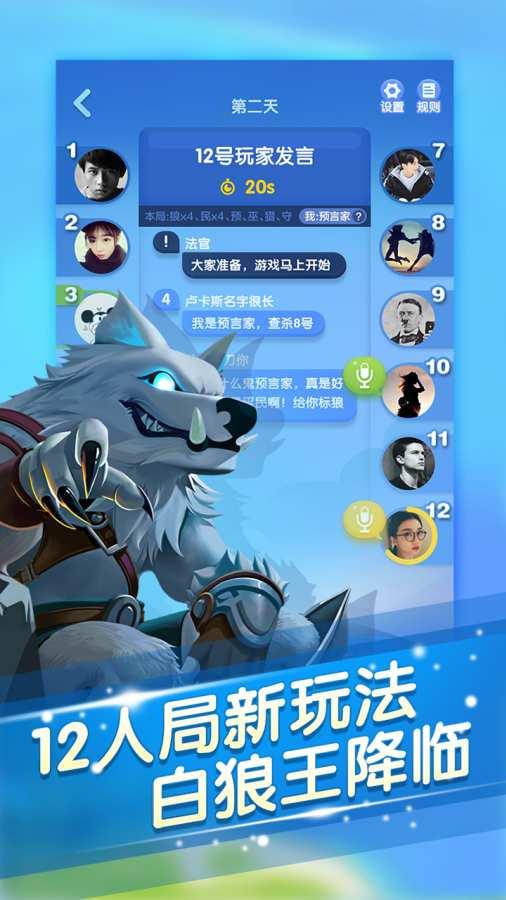 QQ狼人杀软件截图1