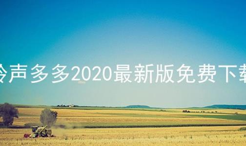 铃声多多2021最新版免费下载软件合辑