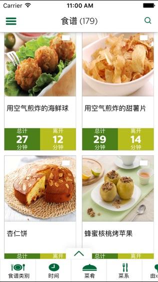 飞利浦Airfryer - 健康美味的食谱软件截图1