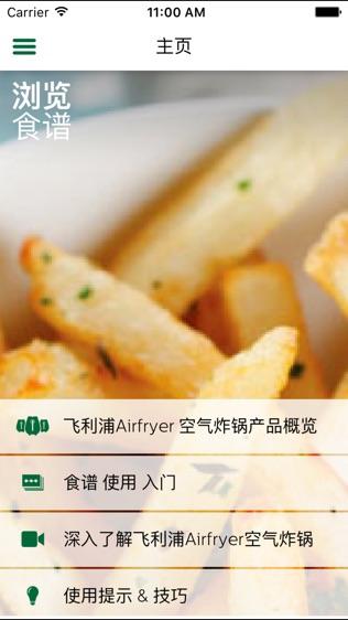 飞利浦Airfryer - 健康美味的食谱软件截图0