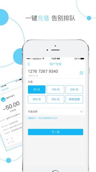 温岭市民卡软件截图1
