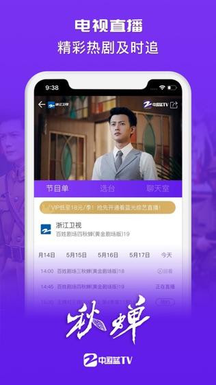 中国蓝TV软件截图1