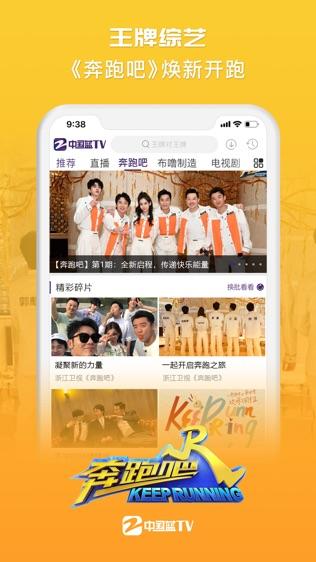 中国蓝TV软件截图0