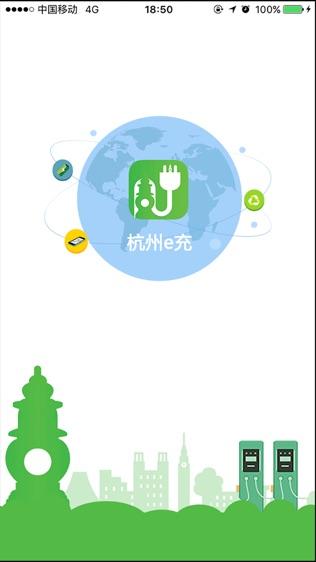 杭州e充软件截图0