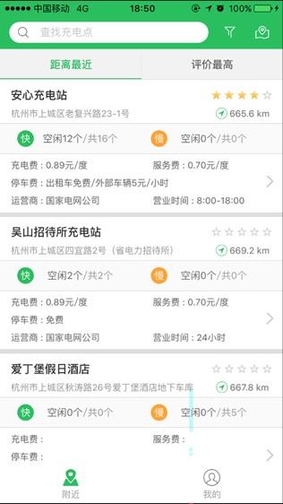 杭州e充软件截图2