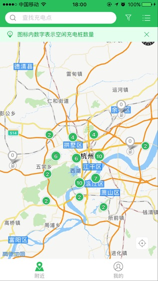 杭州e充软件截图1
