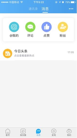 淮北人软件截图2