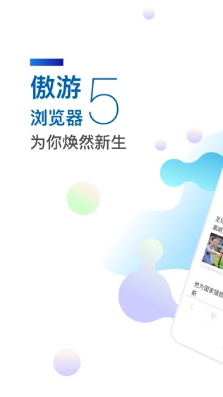 傲游5浏览器软件截图0