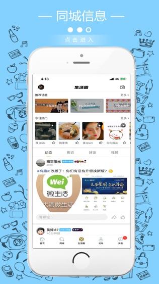 镇江新区在线软件截图2