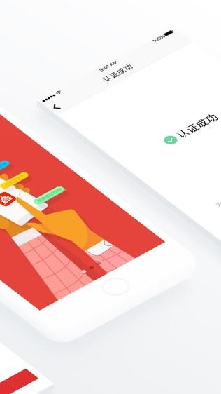 北京通软件截图1
