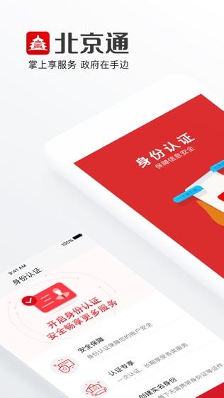 北京通软件截图0