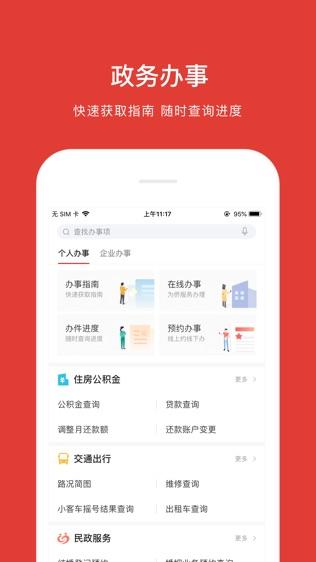 北京通软件截图2
