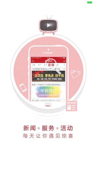 温州新闻(官方)软件截图1