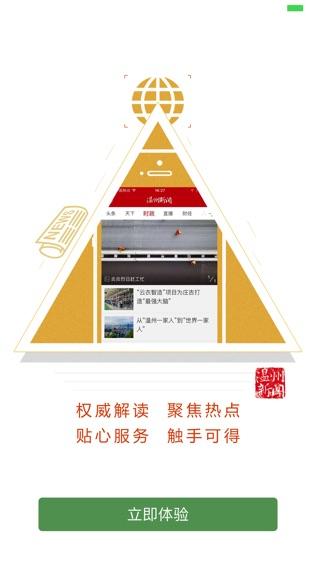 温州新闻(官方)软件截图2
