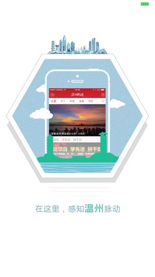 温州新闻(官方)软件截图0