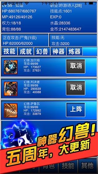 幻想挂机:最终的勇者与魔界之龙软件截图0