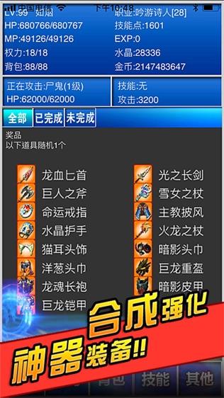 幻想挂机:最终的勇者与魔界之龙软件截图1