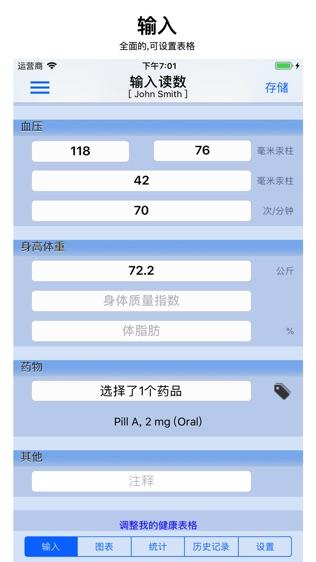 血压记录软件截图0