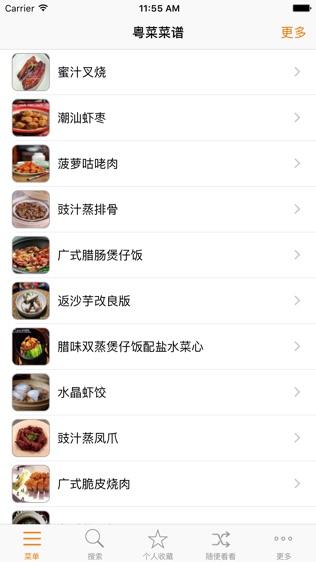 粤菜菜谱大全HD软件截图1