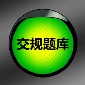 交规题库2013新版HD