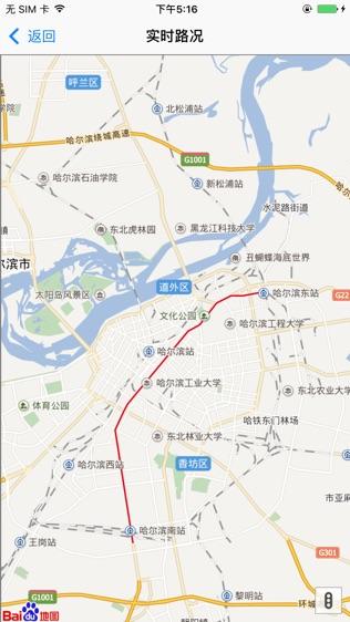 平安龙江软件截图1