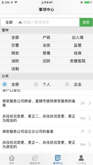平安龙江软件截图2