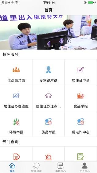 平安龙江软件截图0