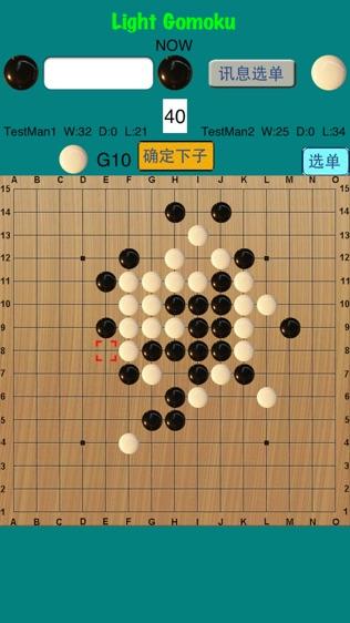Light 五子棋软件截图0