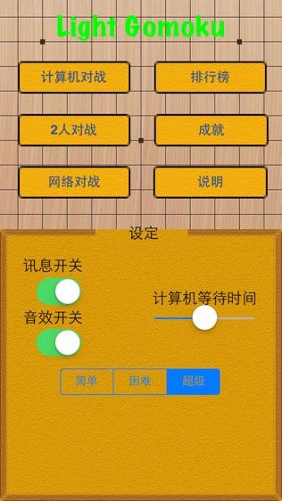 Light 五子棋软件截图1