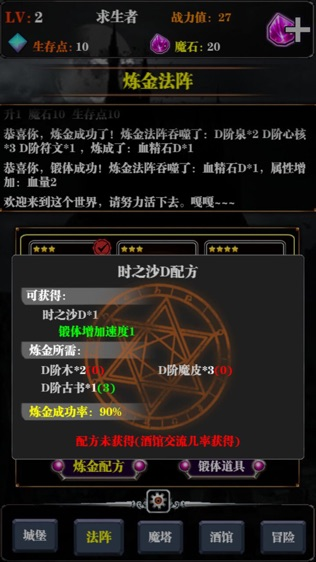 魔塔求生游戏软件截图2