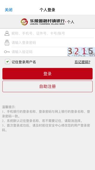 乐陵圆融村镇银行软件截图2