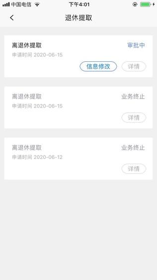 上海公积金*软件截图1