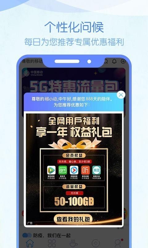 北京移动软件截图2