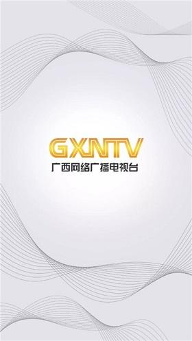 广西网络广播电视台软件截图1