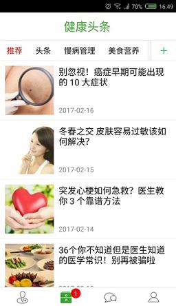 飞华健康网软件截图2