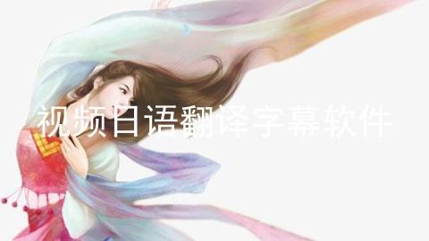 视频日语翻译字幕软件软件合辑