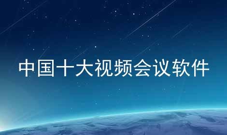 中国十大视频会议软件