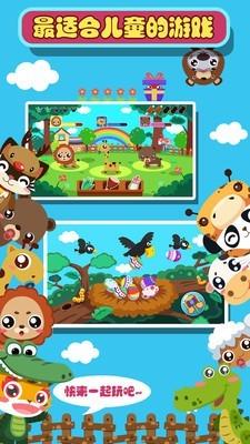 儿童游戏动物园软件截图3