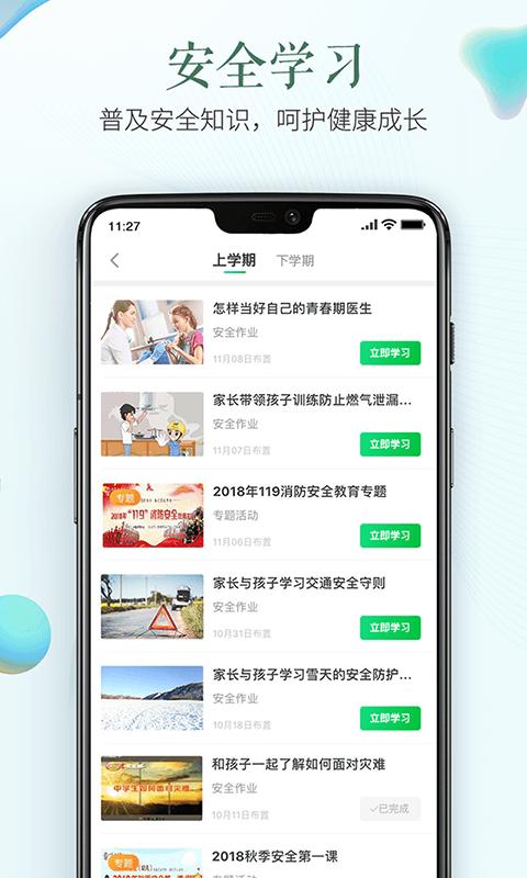 重庆安全教育平台软件截图0