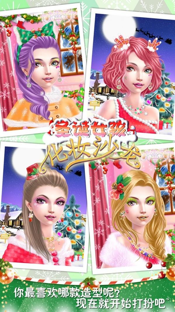 圣诞女孩化妆沙龙软件截图3