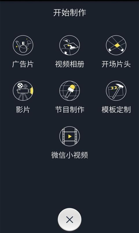 杨桃星视频软件截图1