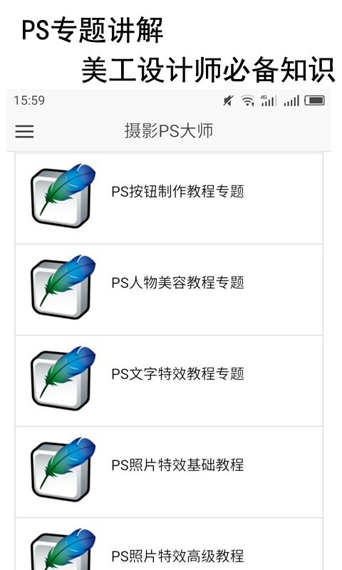 摄影教程PS大师软件截图1